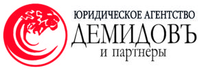 Демидов и Партнеры